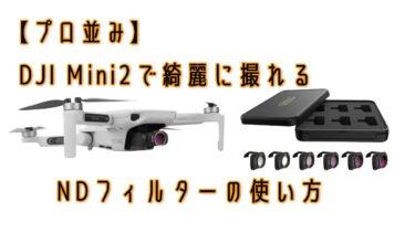 【プロ並み】DJI Mini2で綺麗に撮れる NDフィルターの使い方