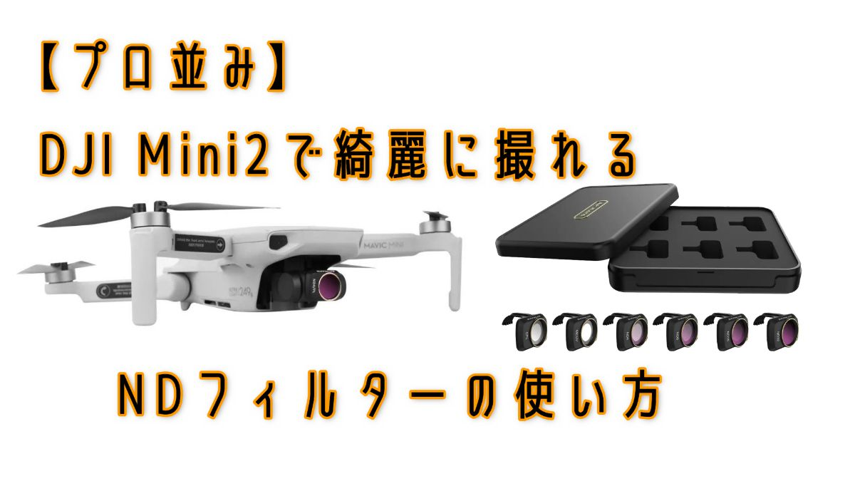 DJI Mini2 NDフィルター 使い方