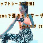 Amazon マッサージガン ランキング