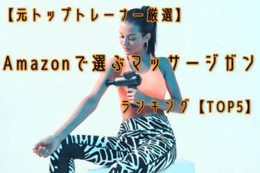 【元トップトレーナー厳選】Amazonで選ぶマッサージガン ランキング【TOP5】