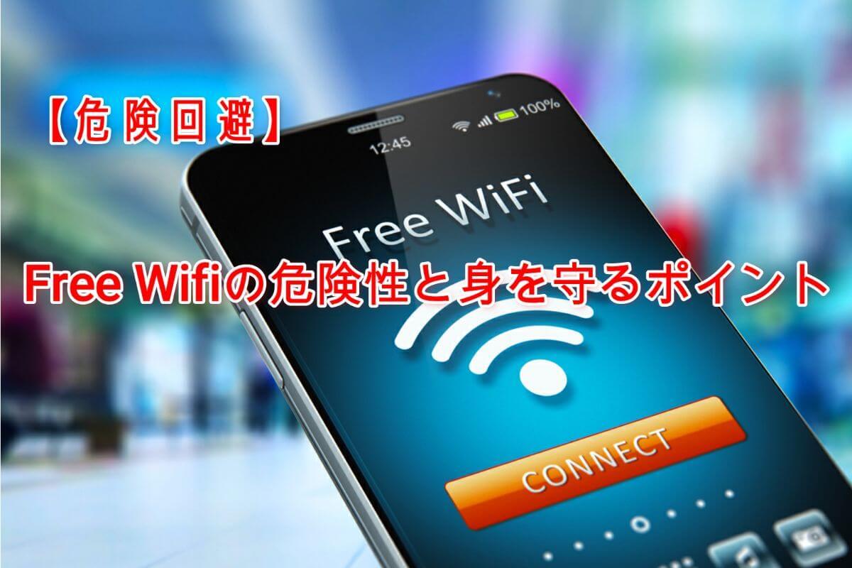 Free Wifi 危険性 ポイント