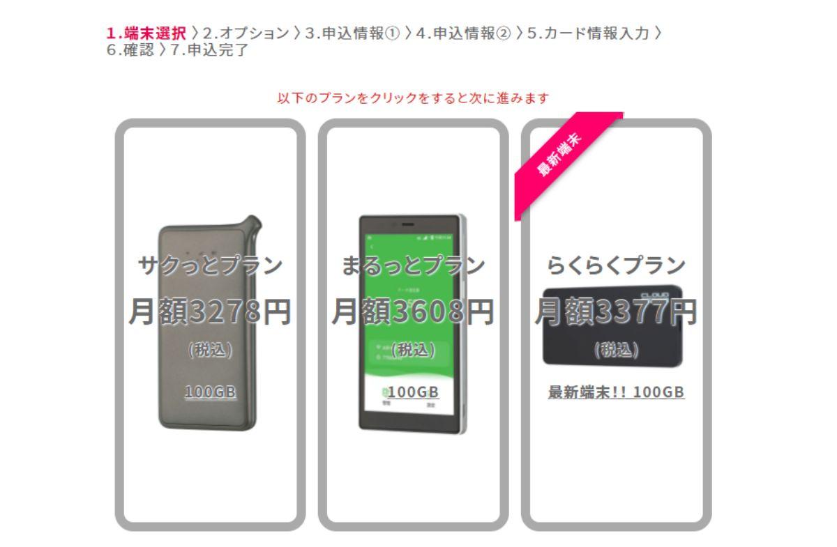 海外旅行 ポケットWifi Air-Wifi 評判 徹底解説 申込方法
