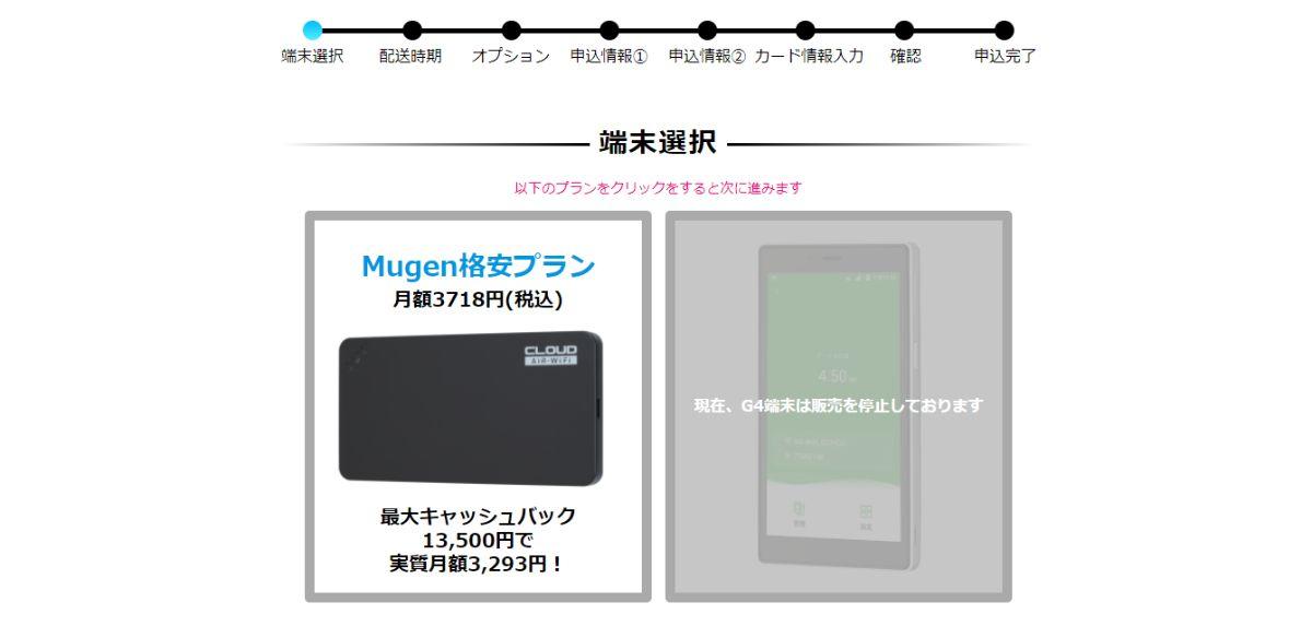 海外旅行 Mugen Wifi 評判 解説 申込方法