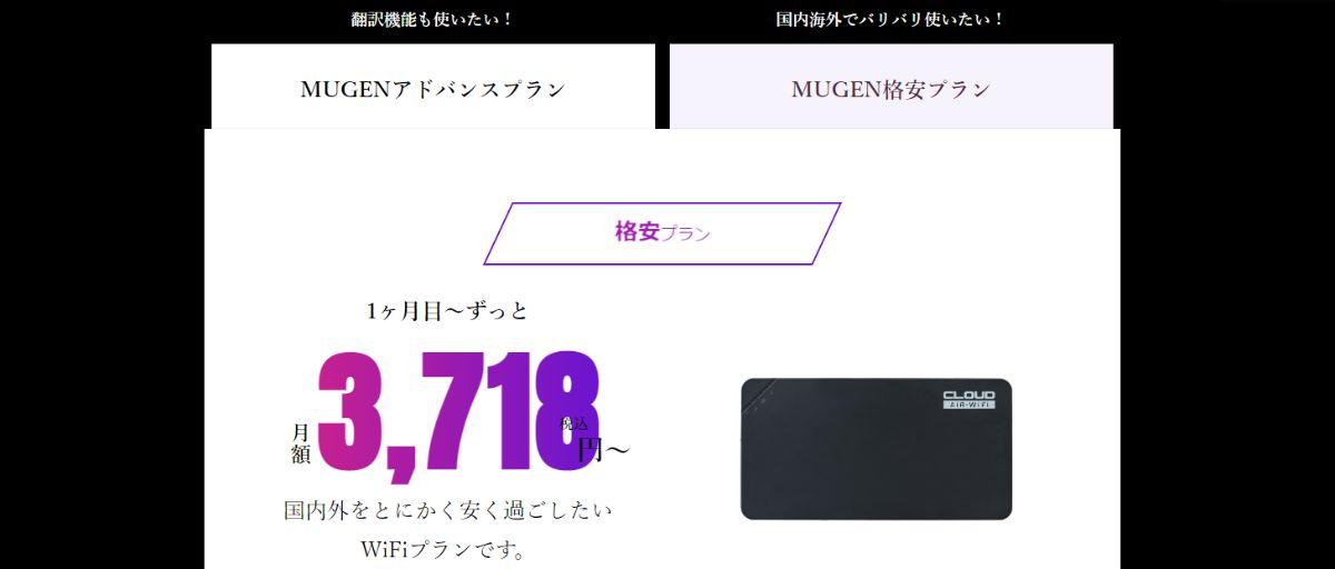 海外旅行 Mugen Wifi 評判 解説 料金プラン