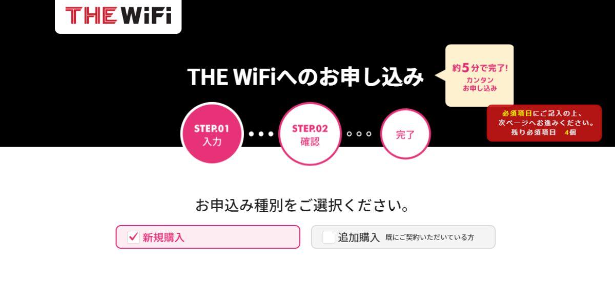 国内 海外 THE WiFi 料金プラン 評判 徹底解説 申し込み