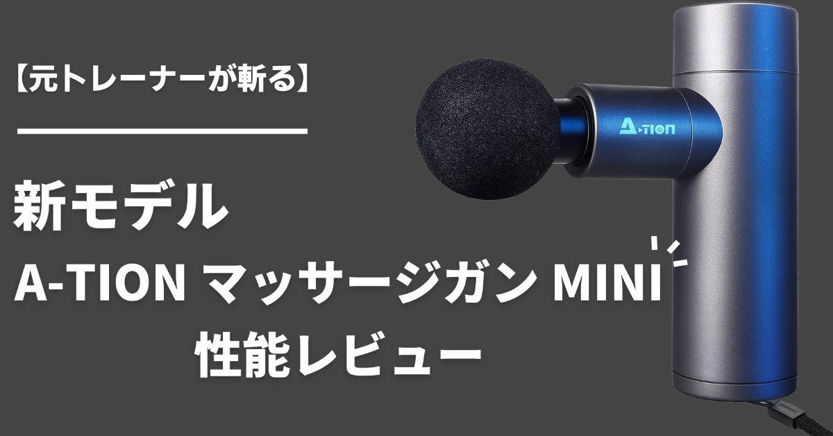 A-TION マッサージガン MINI 性能 レビュー