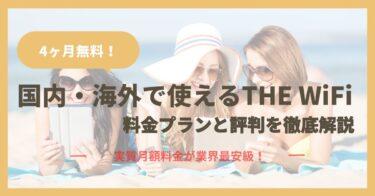 【4ヶ月0円キャンペーン!】国内・海外で使えるTHE WiFiの料金プランと評判を徹底解説