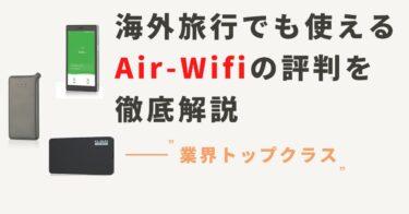 【業界トップクラス】海外旅行でも使えるAir-WiFiの評判を徹底解説
