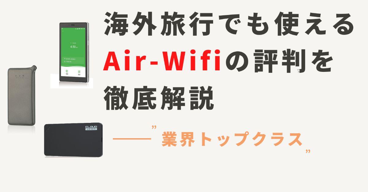 海外旅行 ポケットWifi Air-Wifi 評判 徹底解説