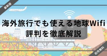 【最新版】海外旅行でも使える地球Wifiの評判を徹底解説【初月無料!】