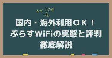 【チャージ式】国内・海外利用OK!ぷらすWiFiの実態と評判を徹底解説【自由に使える】