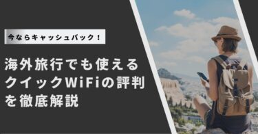 【今ならキャッシュバックあり】海外旅行でも使えるクイックWiFiの評判を徹底解説