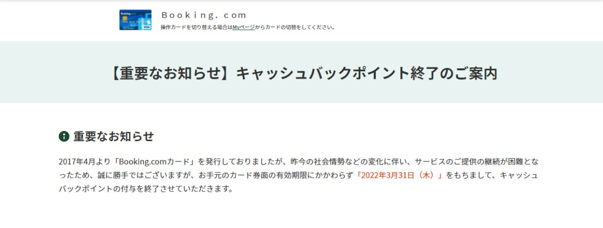 Booking.comカード キャッシュバック 終了 内容