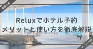 【最大6%還元】Reluxでホテル予約 メリットと使い方を徹底解説