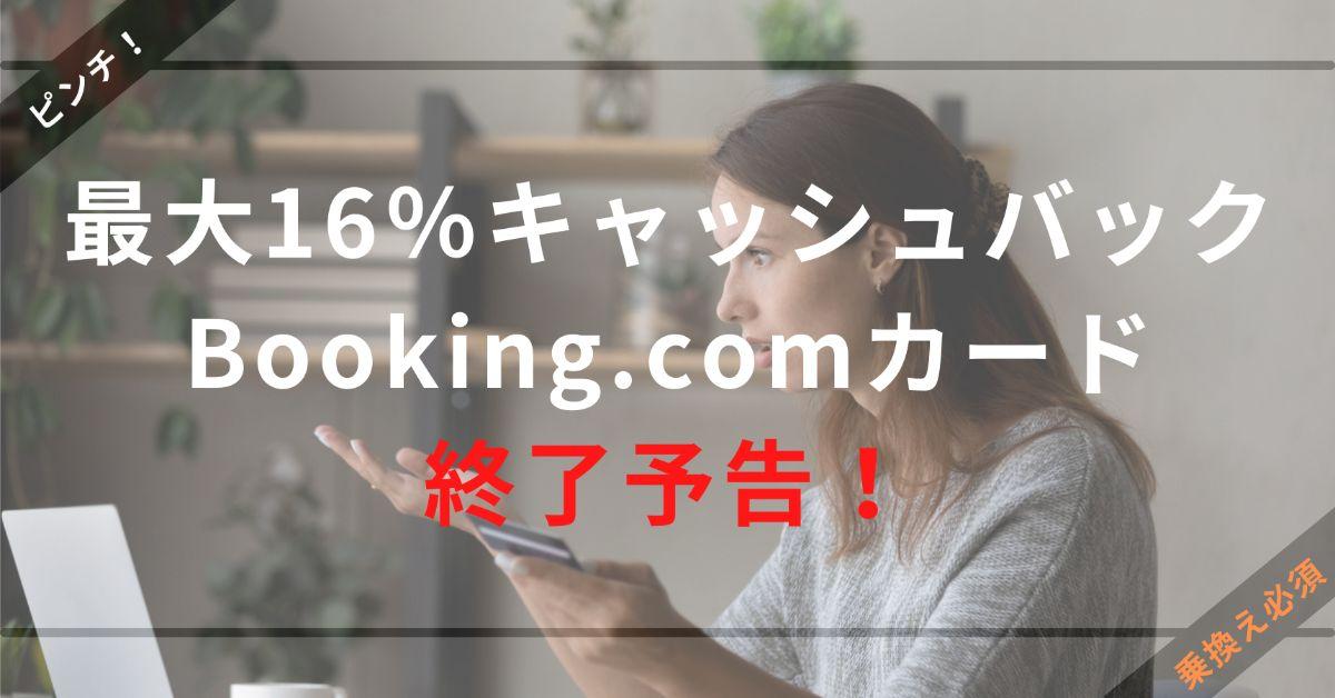 Booking.comカード キャッシュバック 終了 海外旅行傷害保険
